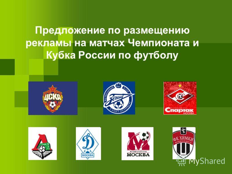 Предложение по размещению рекламы на матчах Чемпионата и Кубка России по футболу