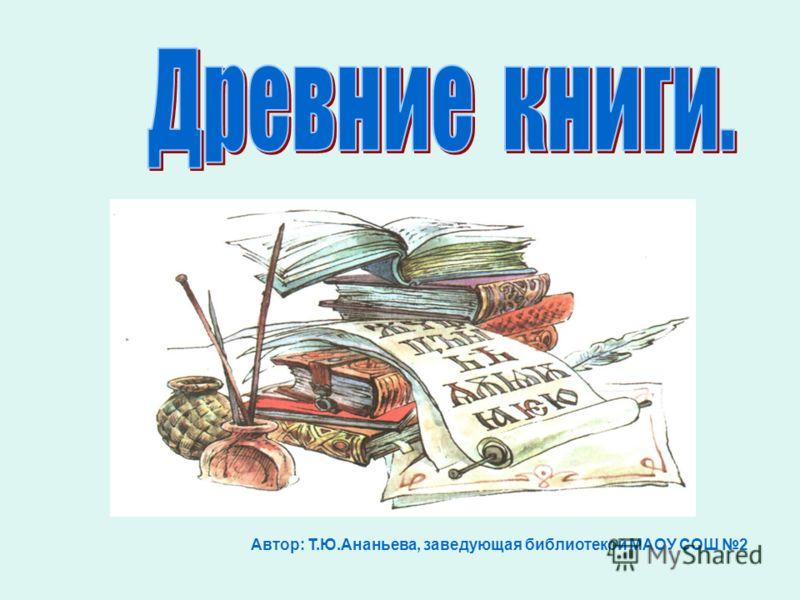 Автор: Т.Ю.Ананьева, заведующая библиотекой МАОУ СОШ 2