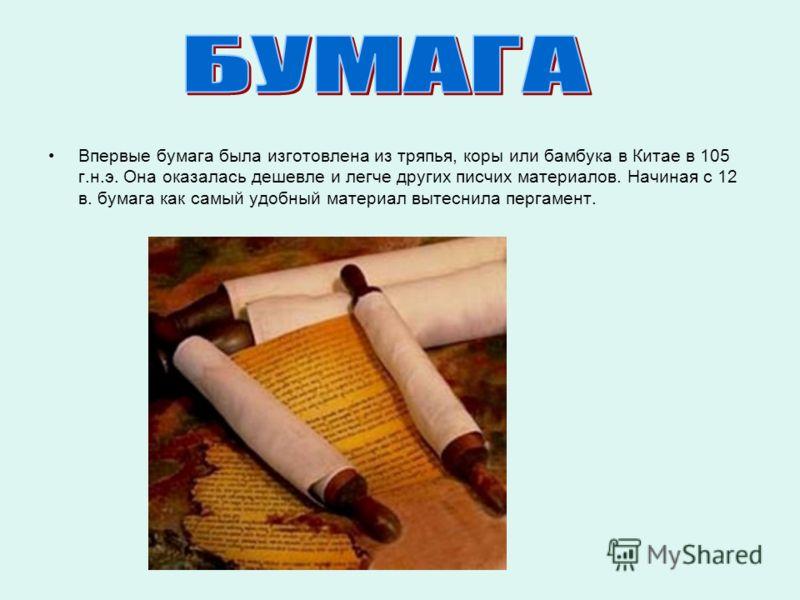 Впервые бумага была изготовлена из тряпья, коры или бамбука в Китае в 105 г.н.э. Она оказалась дешевле и легче других писчих материалов. Начиная с 12 в. бумага как самый удобный материал вытеснила пергамент.