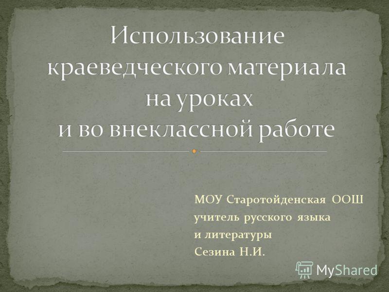 МОУ Старотойденская ООШ учитель русского языка и литературы Сезина Н.И.
