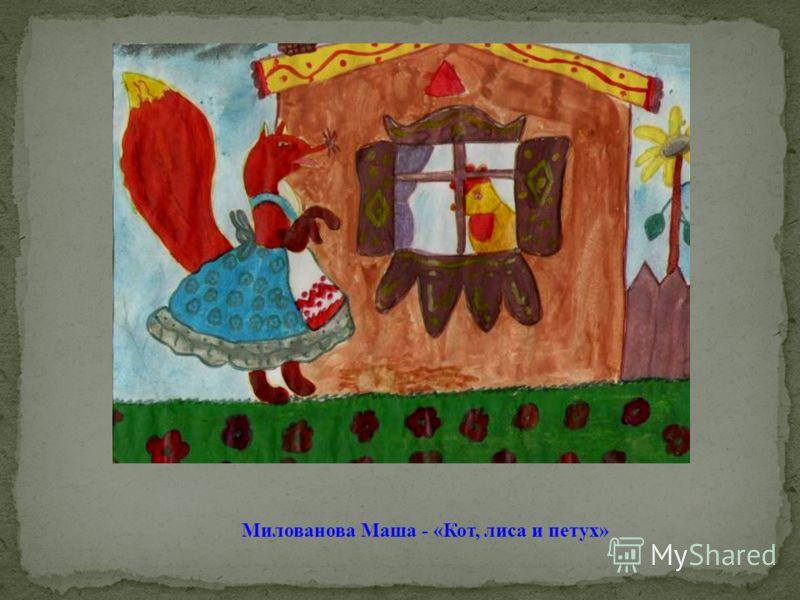 Милованова Маша - «Кот, лиса и петух»
