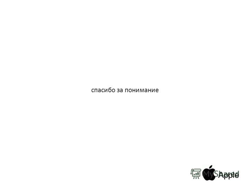 Apple спасибо за понимание