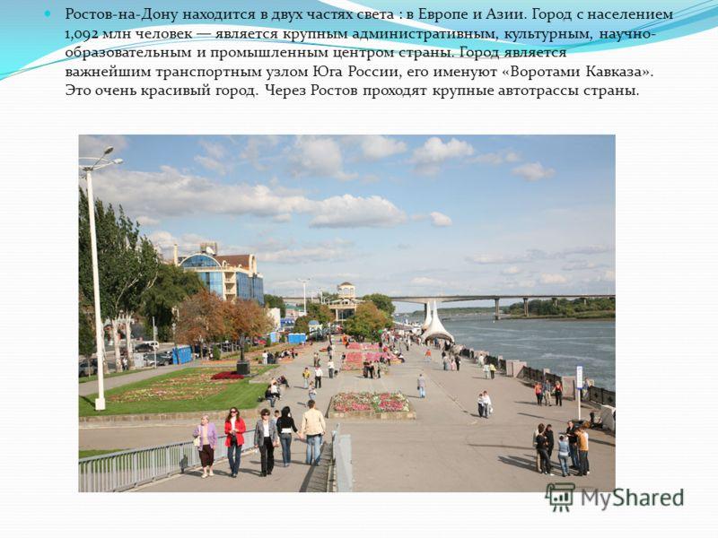 Ростов стоит на удивительной реке. Дон судоходен и является главной речной артерией города.