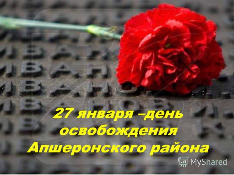 27 января –день освобождения Апшеронского района