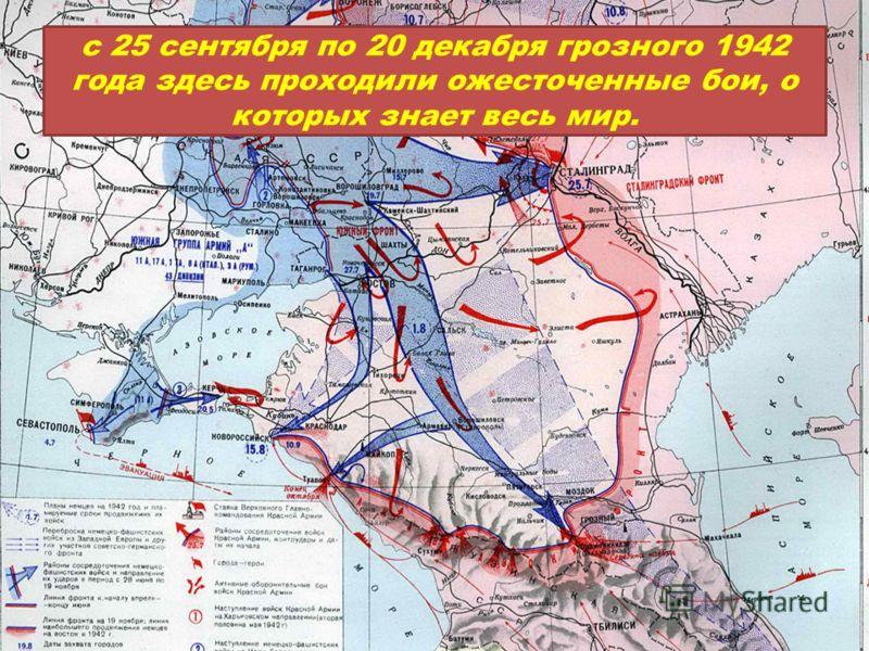 с 25 сентября по 20 декабря грозного 1942 года здесь проходили ожесточенные бои, о которых знает весь мир.