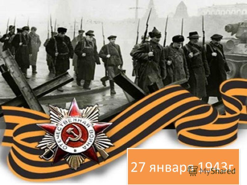 27 января 1943г.