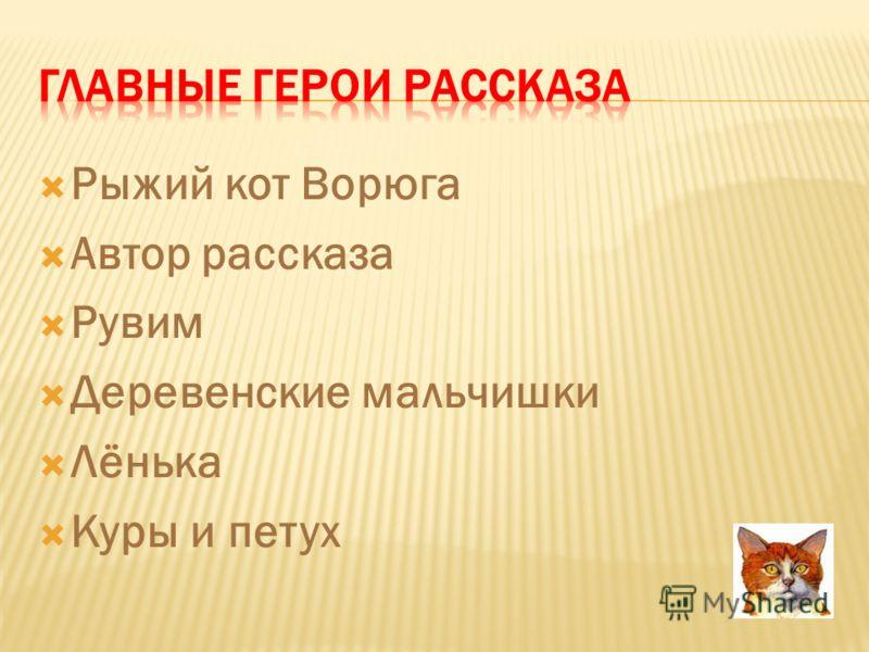 Рыжий кот Ворюга Автор рассказа Рувим Деревенские мальчишки Лёнька Куры и петух