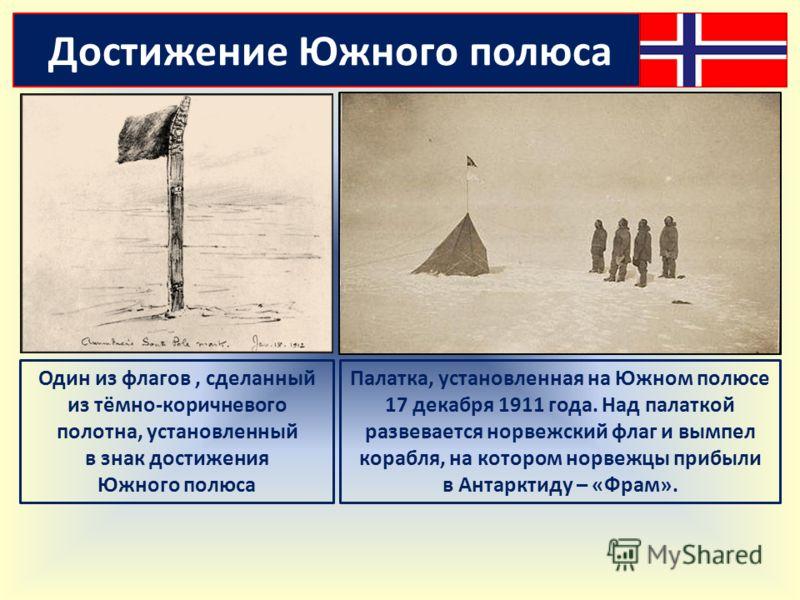Один из флагов, сделанный из тёмно-коричневого полотна, установленный в знак достижения Южного полюса Палатка, установленная на Южном полюсе 17 декабря 1911 года. Над палаткой развевается норвежский флаг и вымпел корабля, на котором норвежцы прибыли