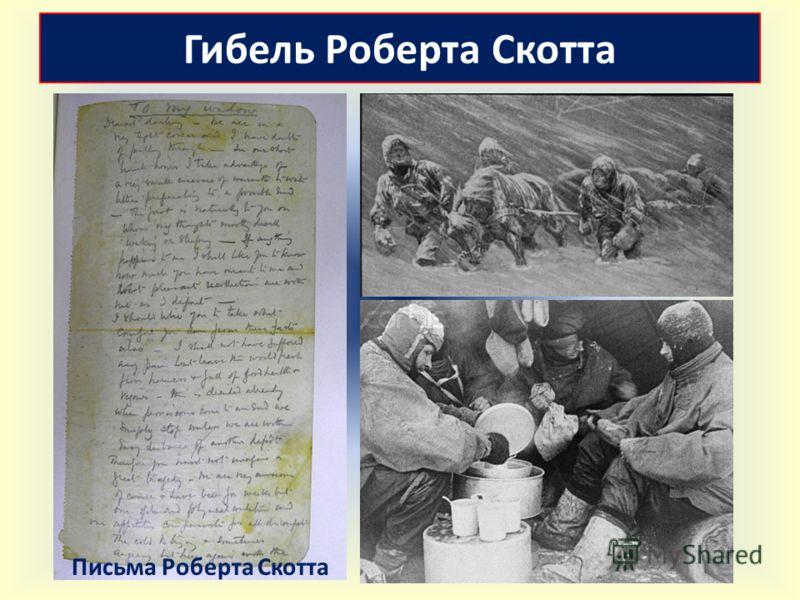 Гибель Роберта Скотта Письма Роберта Скотта