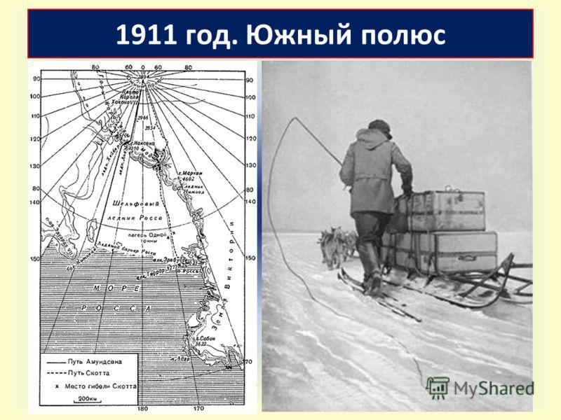 1911 год. Южный полюс