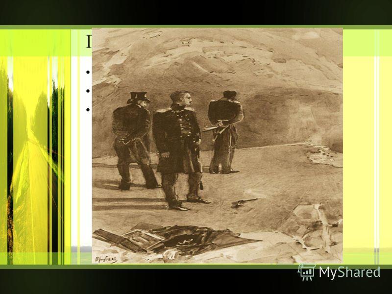 Где и как погиб поэт? в Тарханах от болезни в Пятигорске на дуэли в горах под завалом