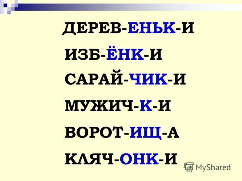ДЕРЕВ-ЕНЬК-И ИЗБ-ЁНК-И САРАЙ-ЧИК-И МУЖИЧ-К-И ВОРОТ-ИЩ-А КЛЯЧ-ОНК-И