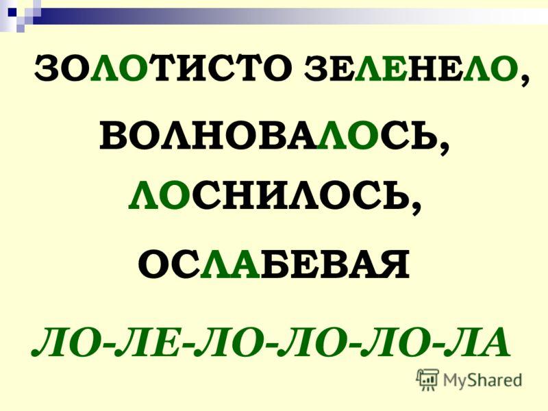 ЗОЛОТИСТО ЗЕЛЕНЕЛО, ВОЛНОВАЛОСЬ, ЛОСНИЛОСЬ, ОСЛАБЕВАЯ ЛО-ЛЕ-ЛО-ЛО-ЛО-ЛА