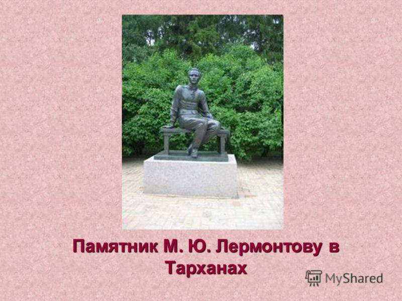 Памятник М. Ю. Лермонтову в Тарханах