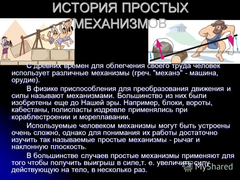 ИСТОРИЯ ПРОСТЫХ МЕХАНИЗМОВ С древних времен для облегчения своего труда человек использует различные механизмы (греч.
