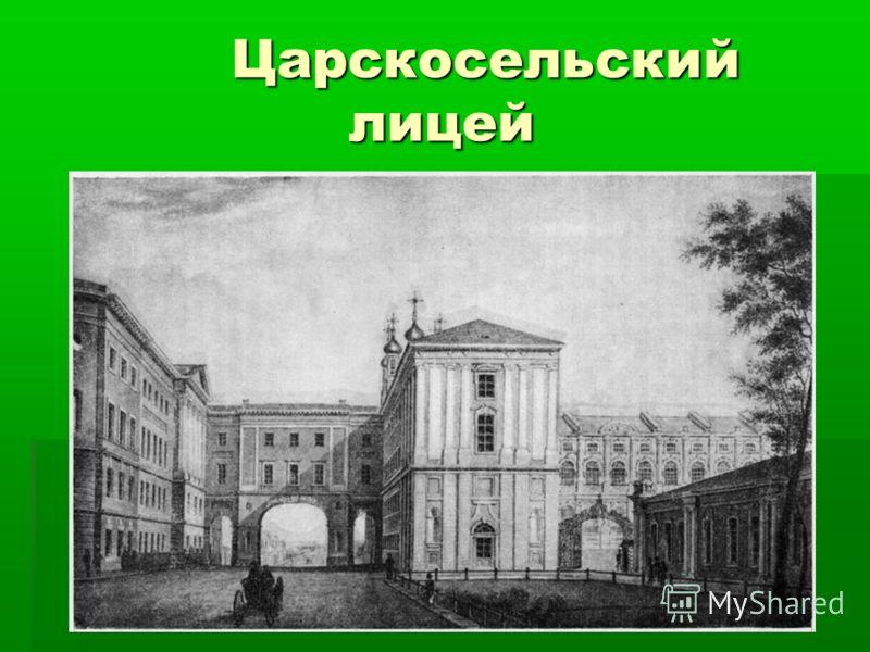 Царскосельский лицей Царскосельский лицей