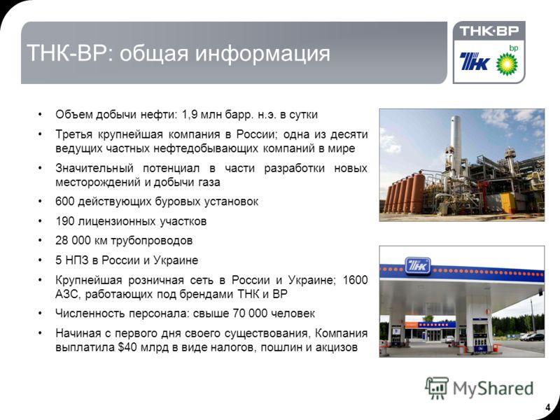 4 ТНК-ВР: общая информация Объем добычи нефти: 1,9 млн барр. н.э. в сутки Третья крупнейшая компания в России; одна из десяти ведущих частных нефтедобывающих компаний в мире Значительный потенциал в части разработки новых месторождений и добычи газа