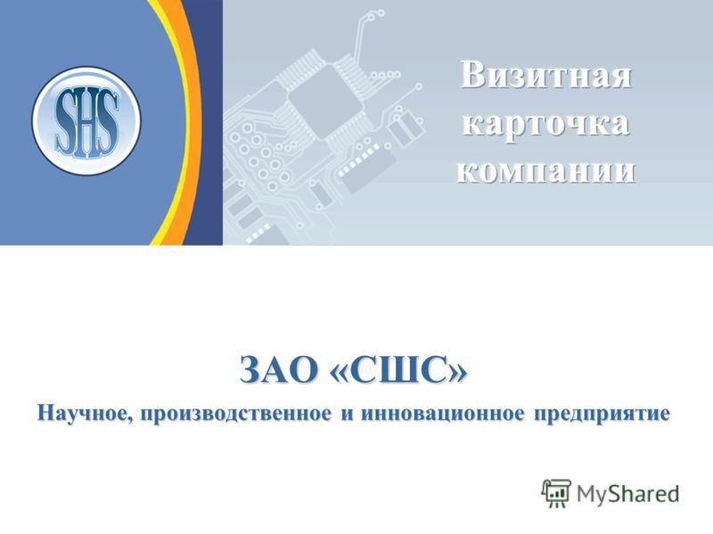 ЗАО «СШС» Научное, производственное и инновационное предприятие