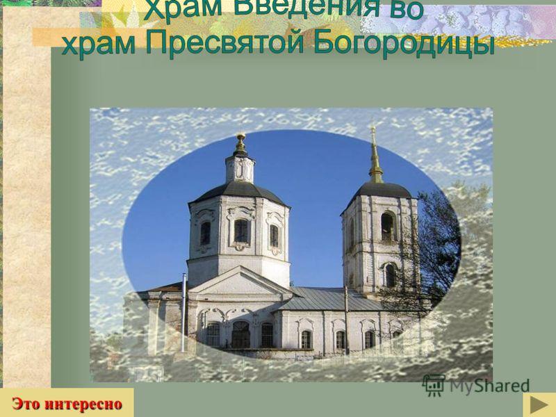 Деревянная Преображенская церковь между 1678 и 1691 гг. заменила более древний храм во имя св. Параскевы Пятницы, стоявший у Ливенских ворот, и была в числе других четырех храмов, расположенных внутри рубленного города-крепости. Престол древней Пятни