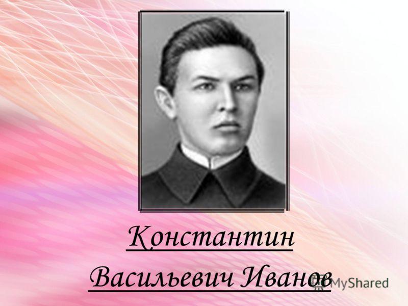 Константин Васильевич Иванов