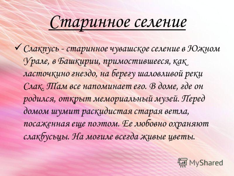 Старинное селение Слакпусь - старинное чувашское селение в Южном Урале, в Башкирии, примостившееся, как ласточкино гнездо, на берегу шаловливой реки С