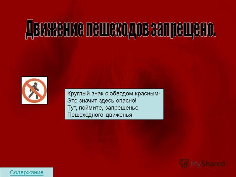 Круглый знак с обводом красным- Это значит здесь опасно! Тут, поймите, запрещенье Пешеходного движенья.