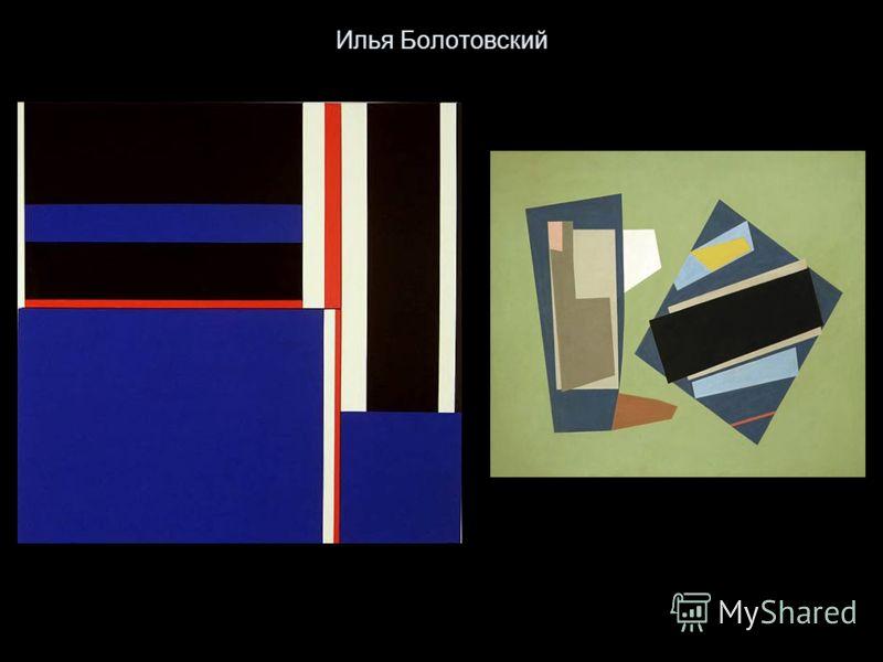 Илья Болотовский (1907-1981)