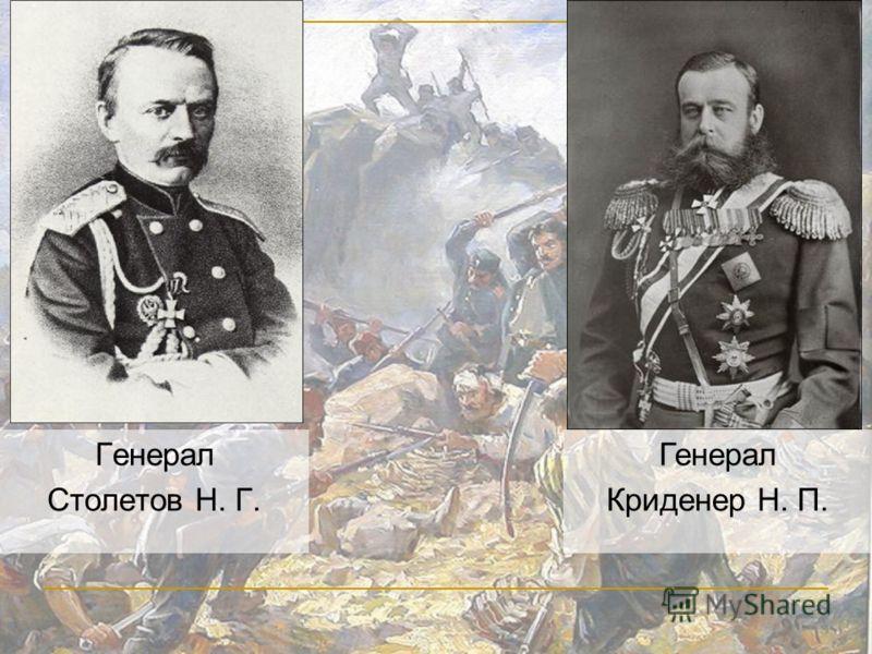 Генерал Столетов Н. Г. Генерал Криденер Н. П.