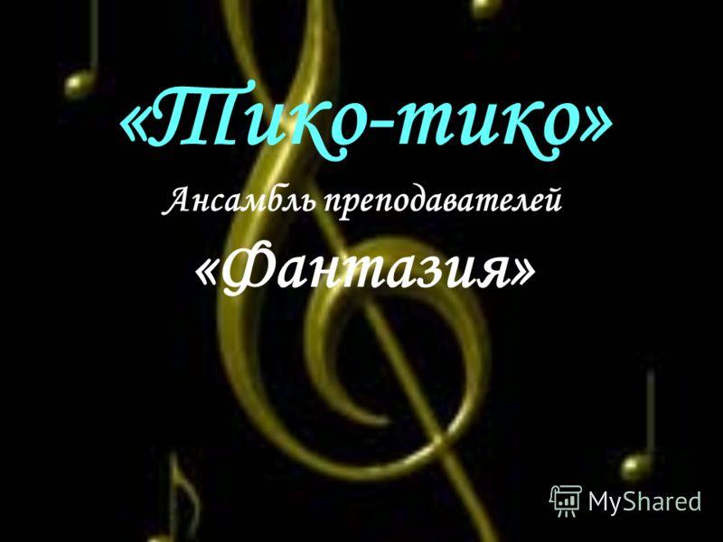 «Тико-тико» Ансамбль преподавателей «Фантазия»