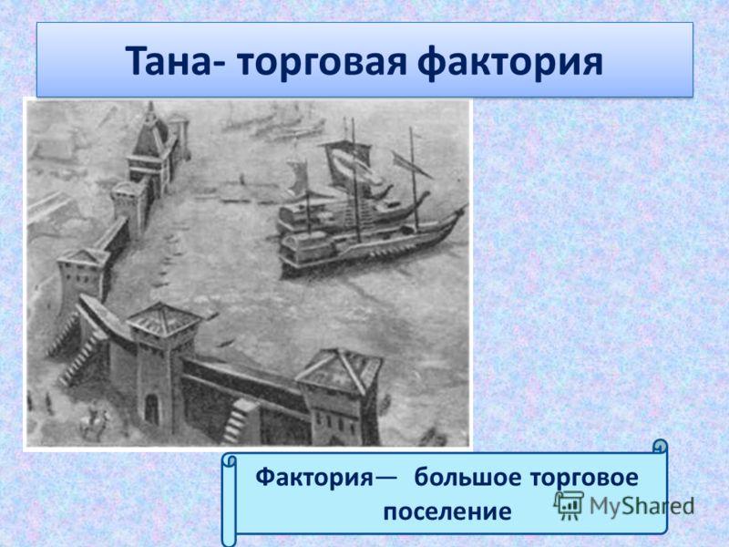 Тана- торговая фактория Фактория большое торговое поселение