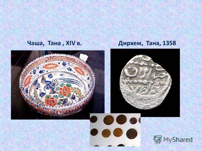 Чаша, Тана, XIV в.Дирхем, Тана, 1358