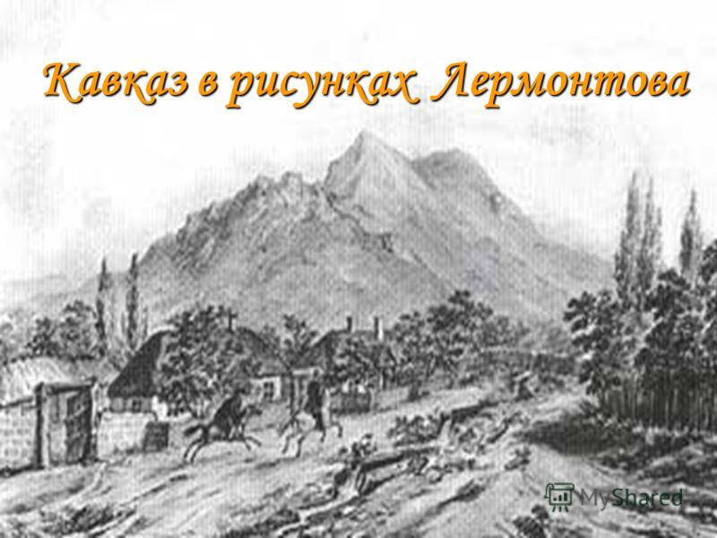 Кавказ в рисунках Лермонтова