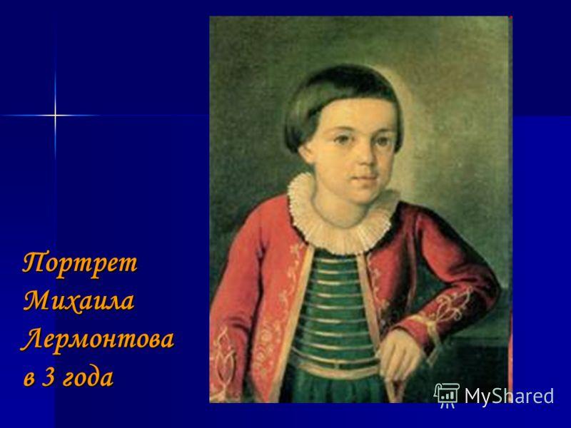 Портрет Михаила Лермонтова в 3 года