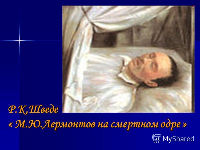 Р.К.Шведе « М.Ю.Лермонтов на смертном одре »