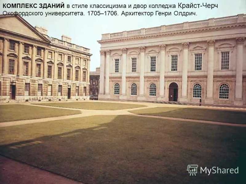 КОМПЛЕКС ЗДАНИЙ в стиле классицизма и двор колледжа Крайст-Черч Оксфордского университета. 1705–1706. Архитектор Генри Олдрич.