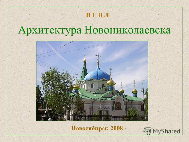 Архитектура Новониколаевска Новосибирск 2008 Н Г П Л