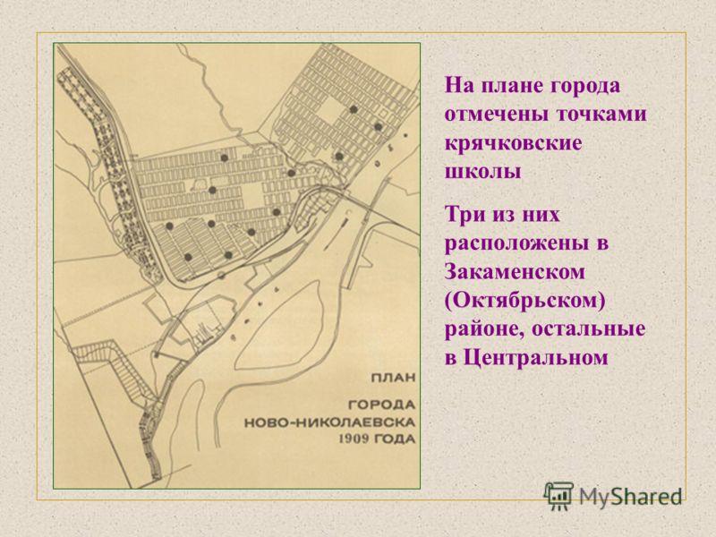 На плане города отмечены точками крячковские школы Три из них расположены в Закаменском (Октябрьском) районе, остальные в Центральном