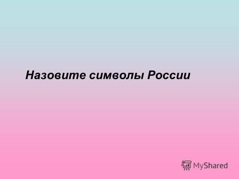 Назовите символы России
