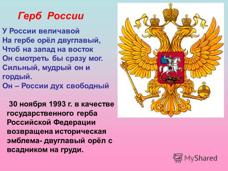 Герб России 30 ноября 1993 г. в качестве государственного герба Российской Федерации возвращена историческая эмблема- двуглавый орёл с всадником на гр