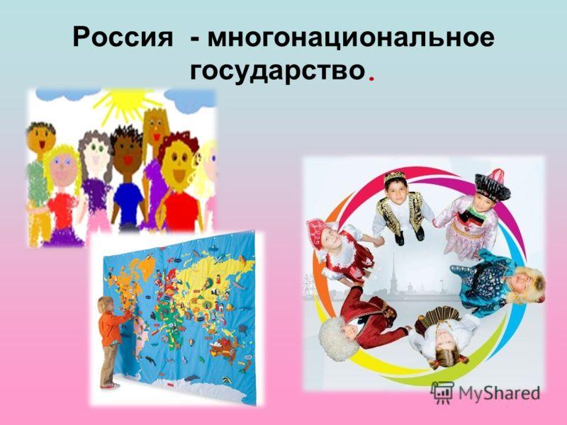 Россия - многонациональное государство.