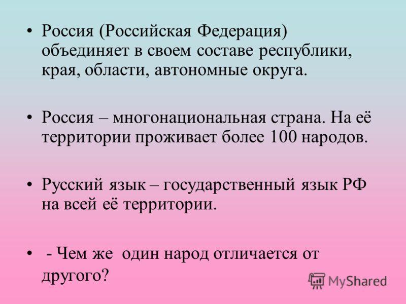 Россия (Российская Федерация) объединяет в своем составе республики, края, области, автономные округа. <a href='http://www.myshared.ru/slide/53062/' t