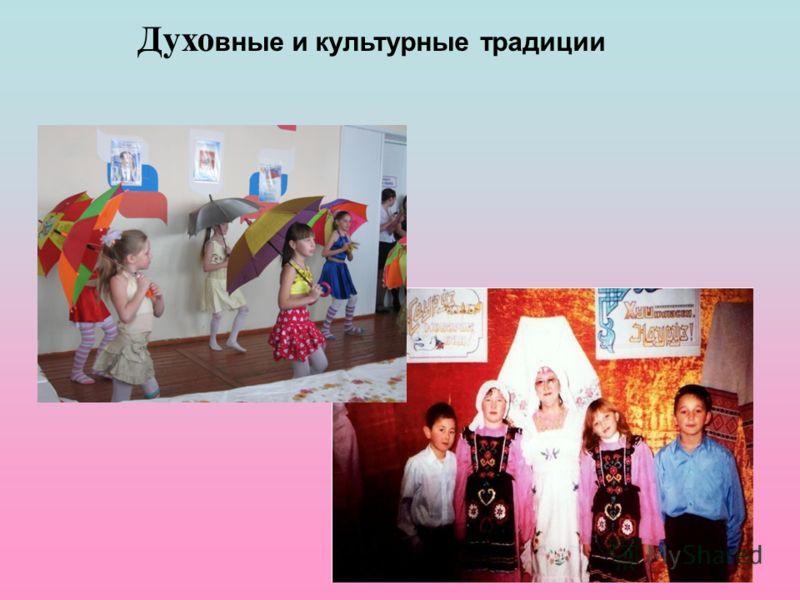 Духо вные и культурные традиции