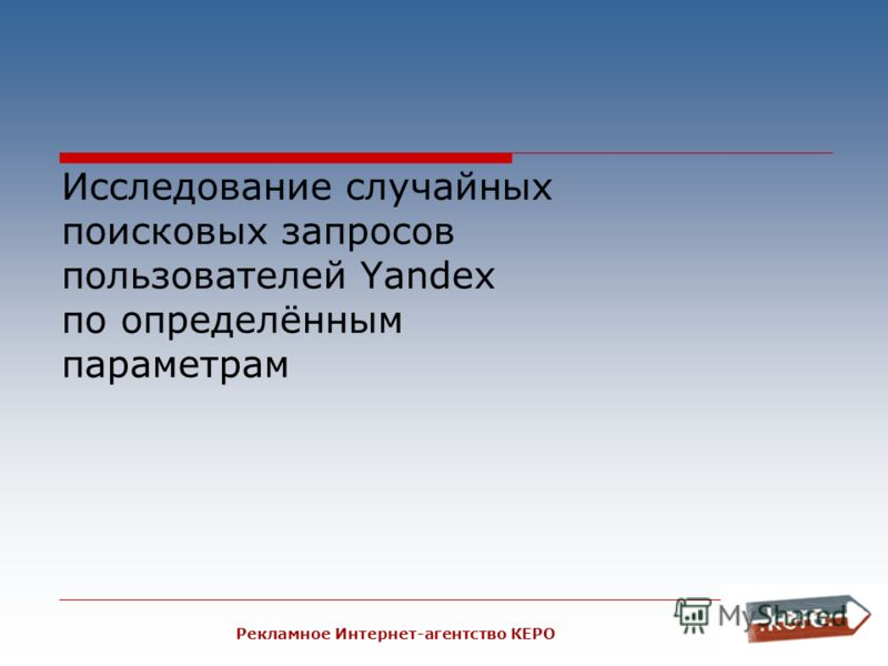 1 Исследование случайных поисковых запросов пользователей Yandex по определённым параметрам Рекламное Интернет-агентство КЕРО