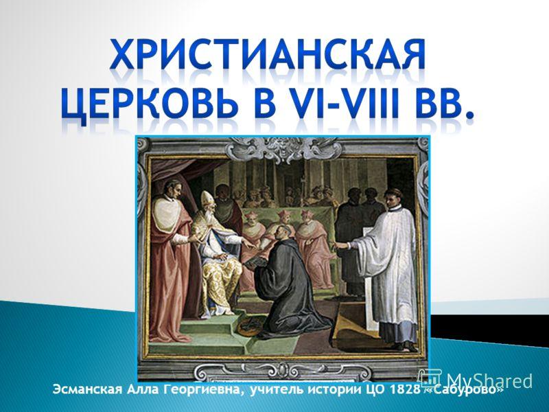 Эсманская Алла Георгиевна, учитель истории ЦО 1828 «Сабурово»