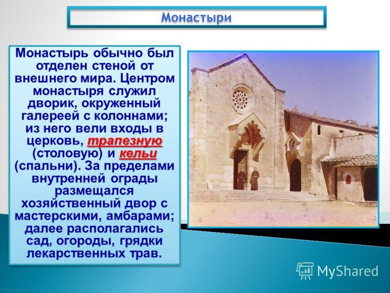 Монастыри трапезную кельи Монастырь обычно был отделен стеной от внешнего мира. Центром монастыря служил дворик, окруженный галереей с колоннами; из него вели входы в церковь, трапезную (столовую) и кельи (спальни). За пределами внутренней ограды раз