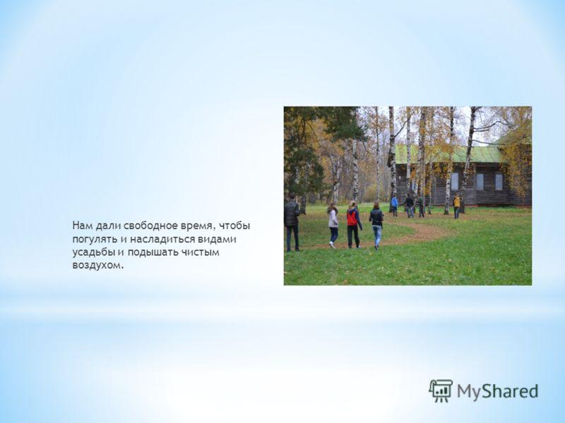 Нам дали свободное время, чтобы погулять и насладиться видами усадьбы и подышать чистым воздухом.