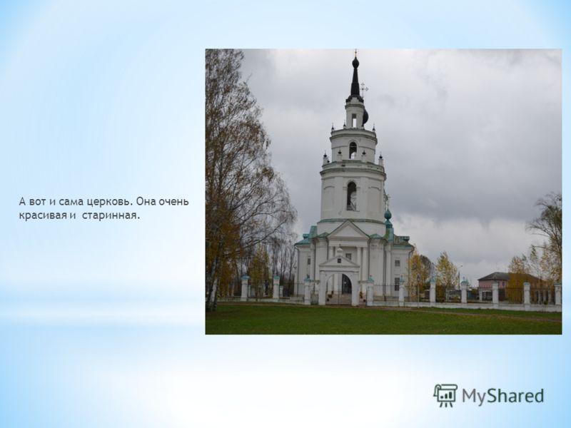 А вот и сама церковь. Она очень красивая и старинная.