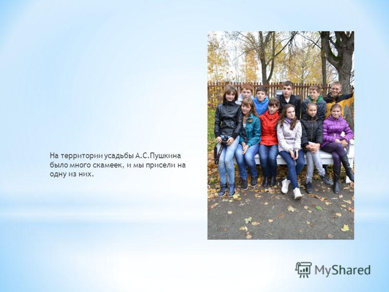 На территории усадьбы А.С.Пушкина было много скамеек, и мы присели на одну из них.