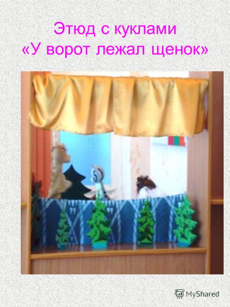 Этюд с куклами «У ворот лежал щенок»