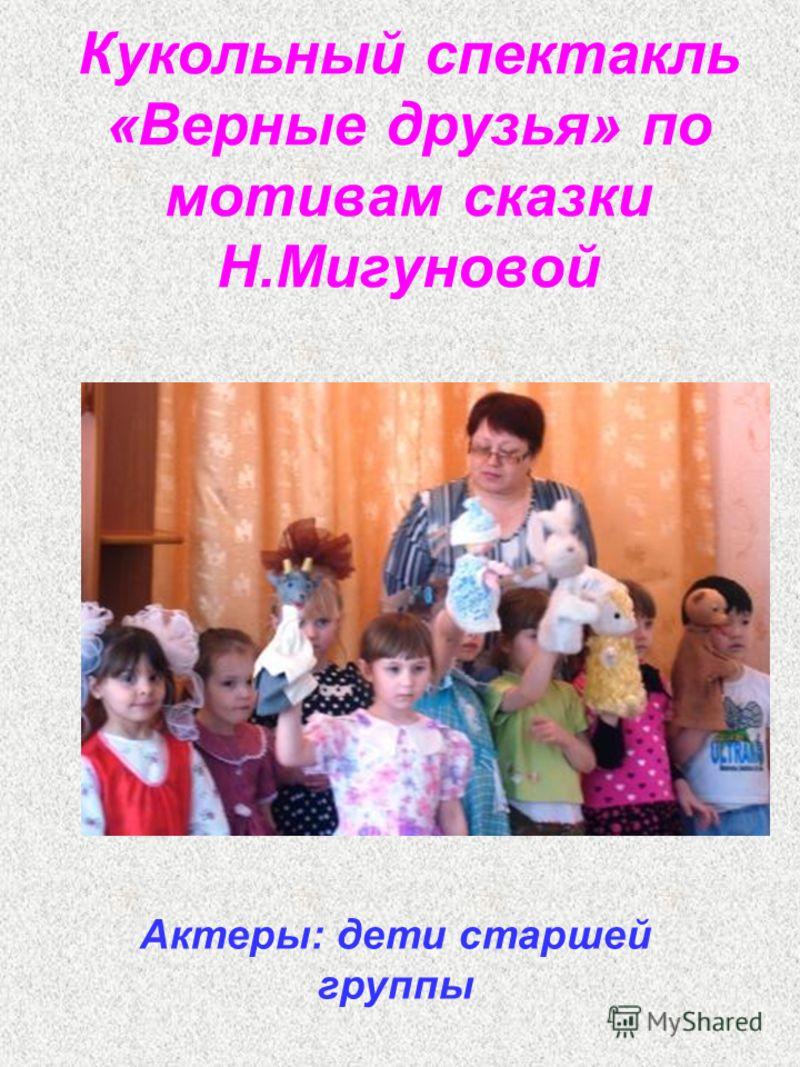 Кукольный спектакль «Верные друзья» по мотивам сказки Н.Мигуновой Актеры: дети старшей группы